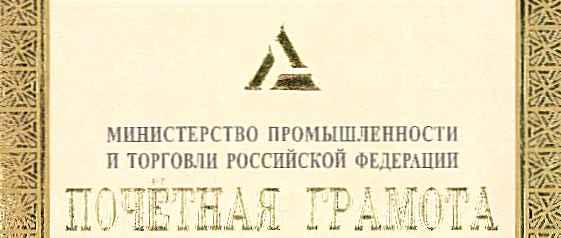 Директор коммерческого департамента АО «МНС»  награжден  Почетной грамотой Министерства промышленности и торговли РФ
