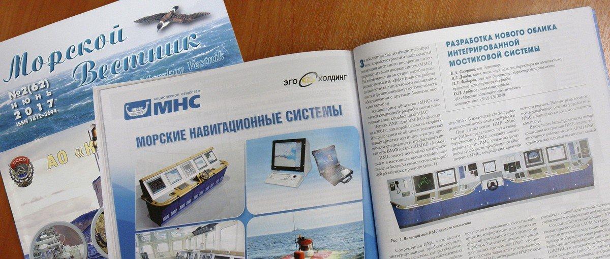 Статья в журнале «Морской вестник»