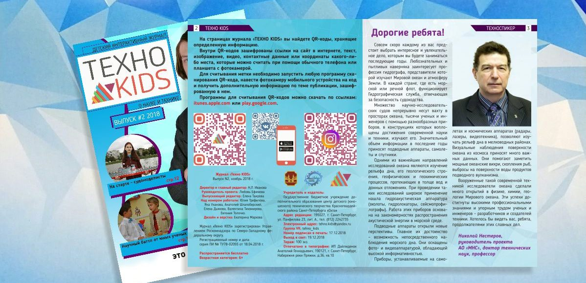 С целью  популяризации  и продвижения  науки среди детей и подростков